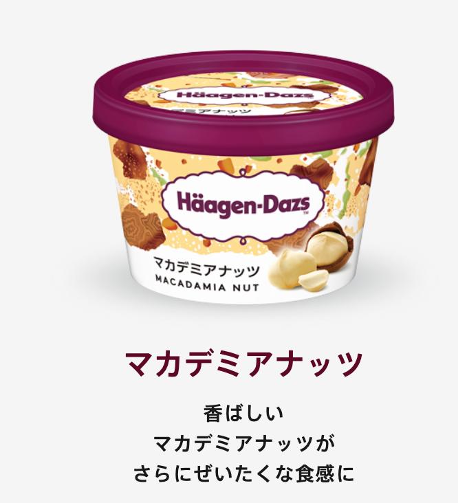 ハーゲンダッツ 賞味期限 見方